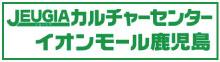 JEUGIAカルチャーセンターイオンモール鹿児島
