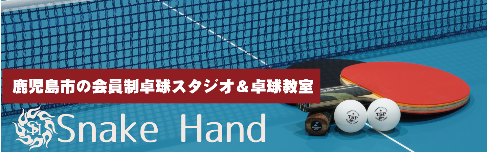 鹿児島市の会員制卓球場&卓球教室。Snake Hand(スネークハンド)初心者シニアから強化ジュニアまで